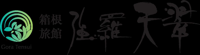 고라 텐수이