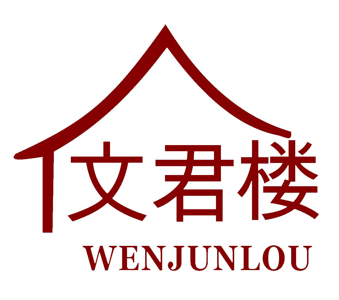 成都梦之旅文君楼庭院酒店(宽窄巷子店)