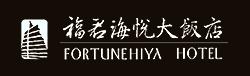 Fortune Hiya Hotel