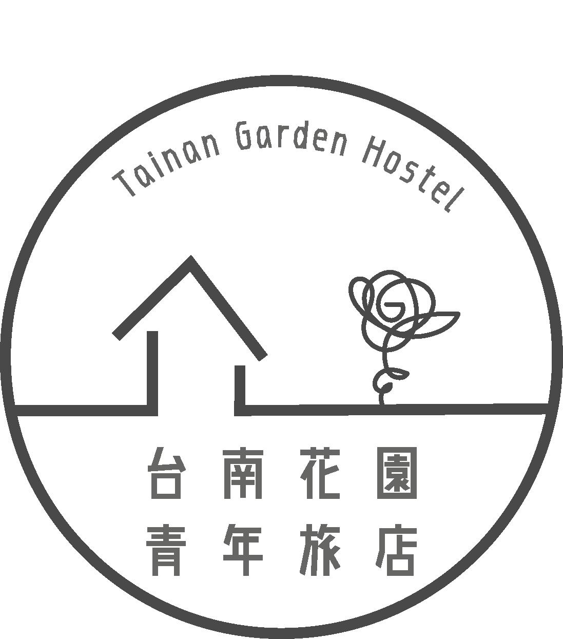 台南花園青年旅店