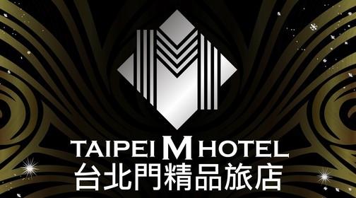 Hotel M台北門精品旅店