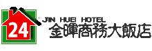 金暉商務大飯店