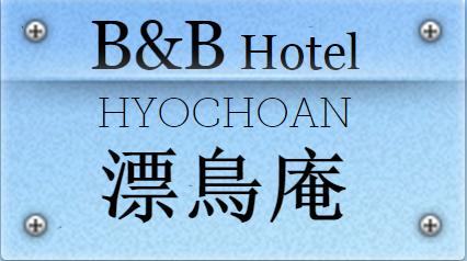 B&B Hotel Hyochoan