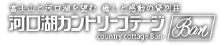 Kawaguchiko Country Cottage Ban - Glamping Resort -