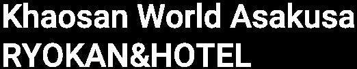 淺草考山世界日式酒店