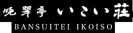 斑穗義泰考索酒店