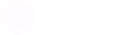 Hakuba Ski-Kan