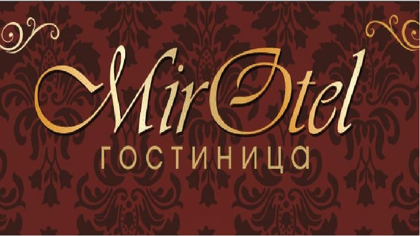 Миротель