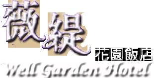 薇緹花園飯店