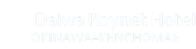 冲绳县厅前大和ROYNET酒店