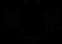 Hakone Fuga