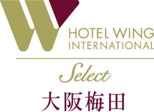 ホテルウィングインターナショナル セレクト大阪梅田
