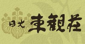 닛코 토칸소