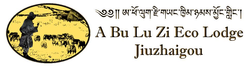 九寨溝阿布氌孜生態藏居