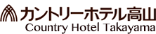 컨트리 호텔 타카야마
