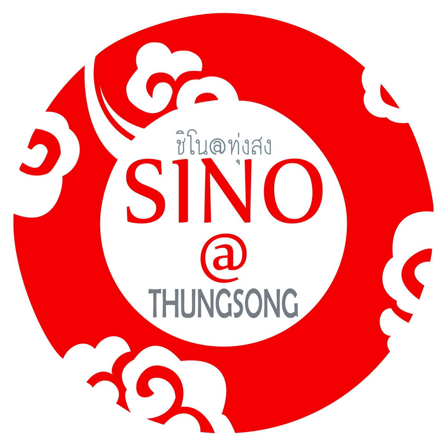 Sino @ Thungsong