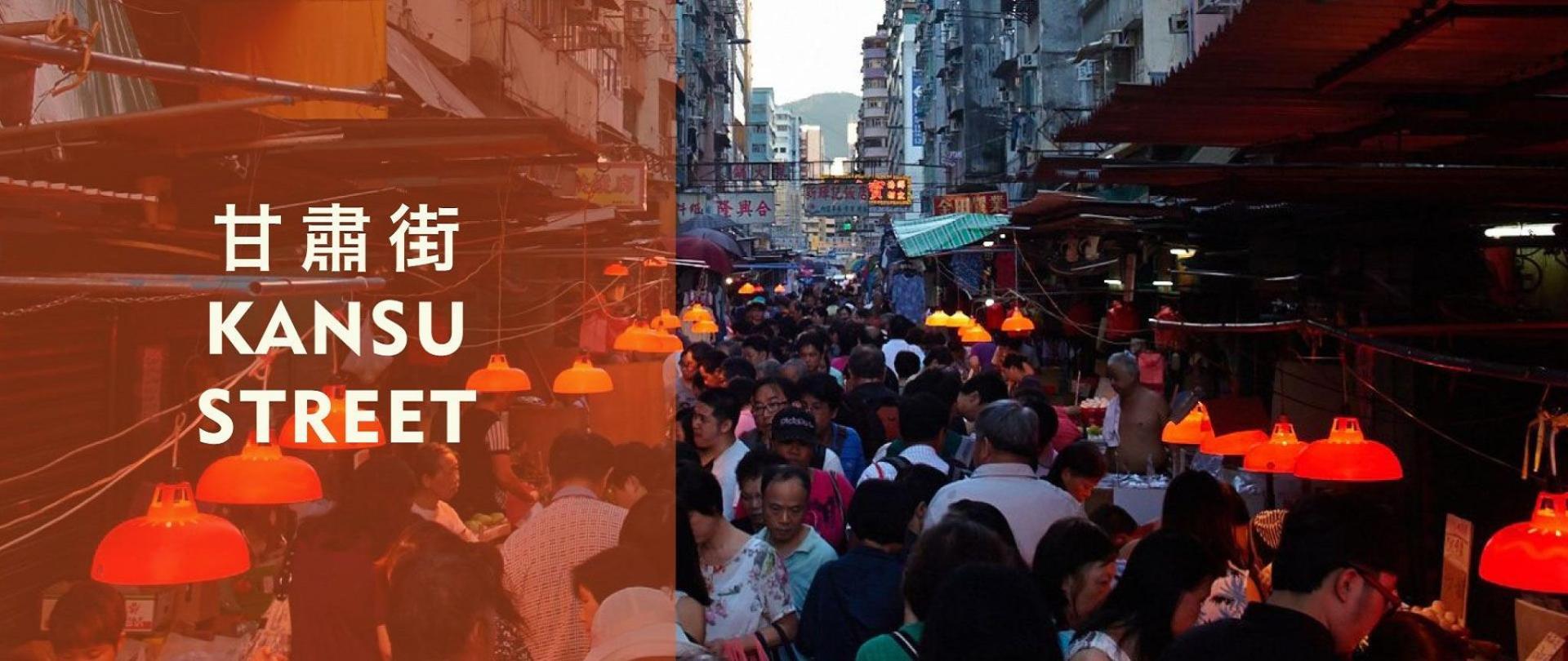 Kansu Street.jpg