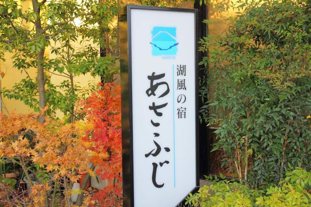 Asafuji.jpg