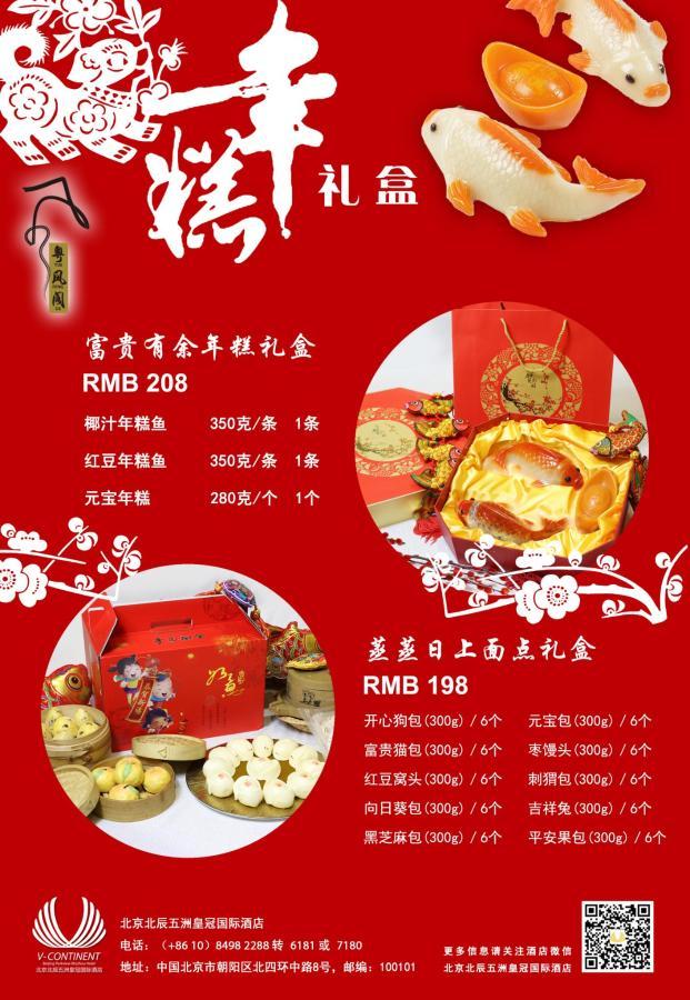 2018春节礼盒A-A4.jpg