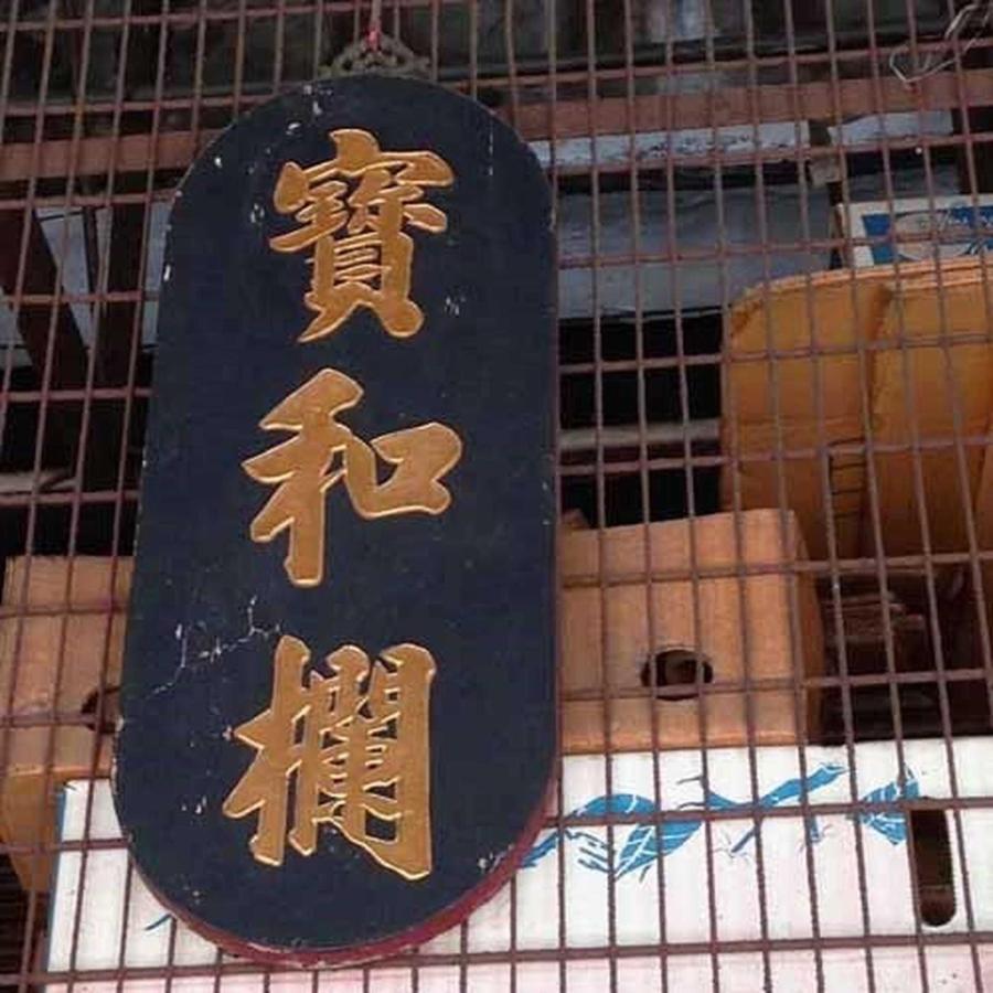 Old signage at the fruit market.jpg