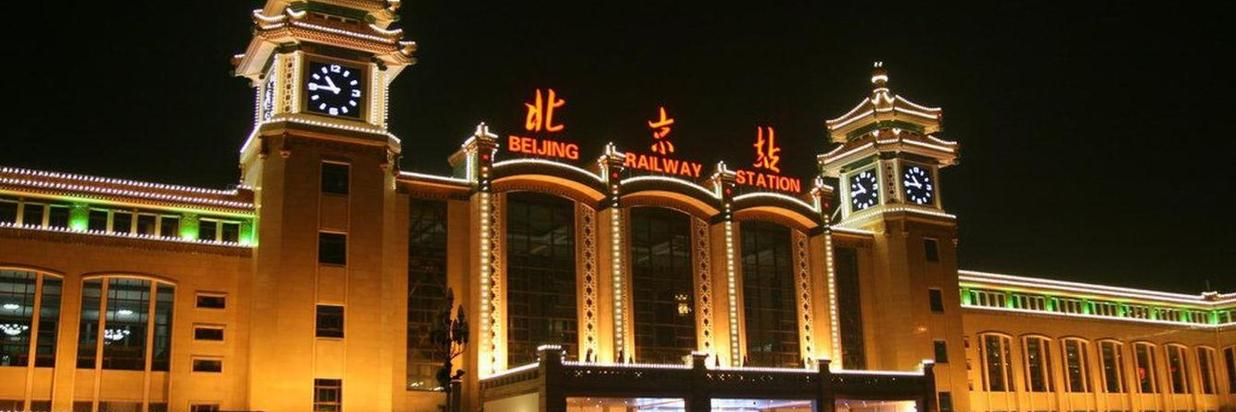 From Beijing Railway Station >