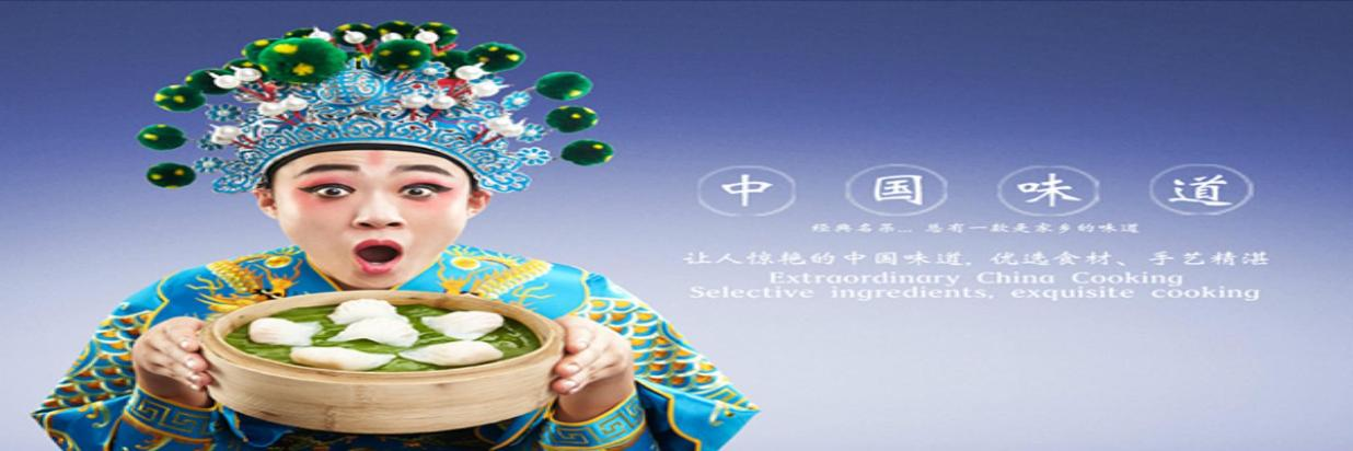 餐饮优选 - 中国味道