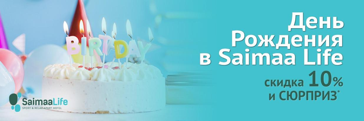 Celebrate your birthday at Saimaa Life and get a surprise!