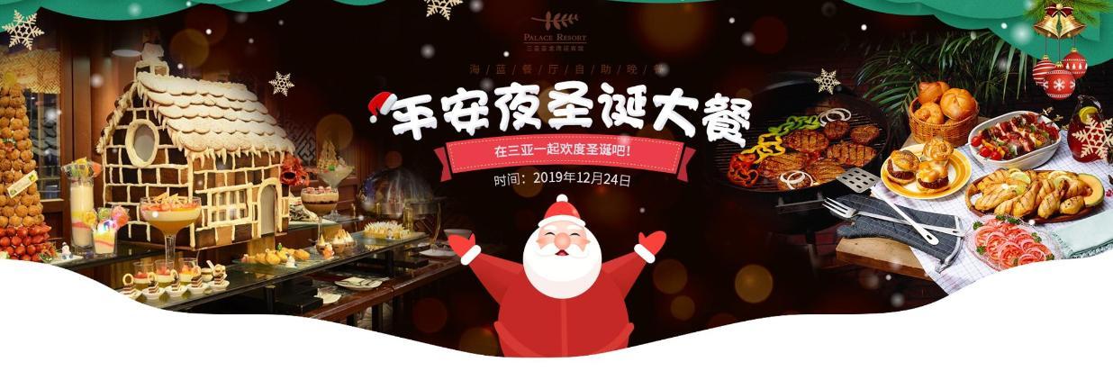 【欢乐圣诞套餐 2天1晚】