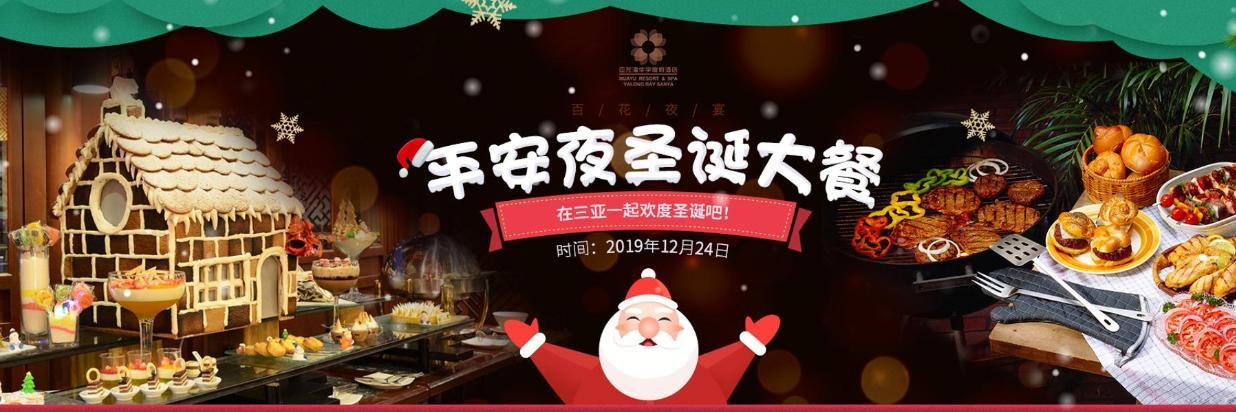 【Merry Christmas2 days 1 night】
