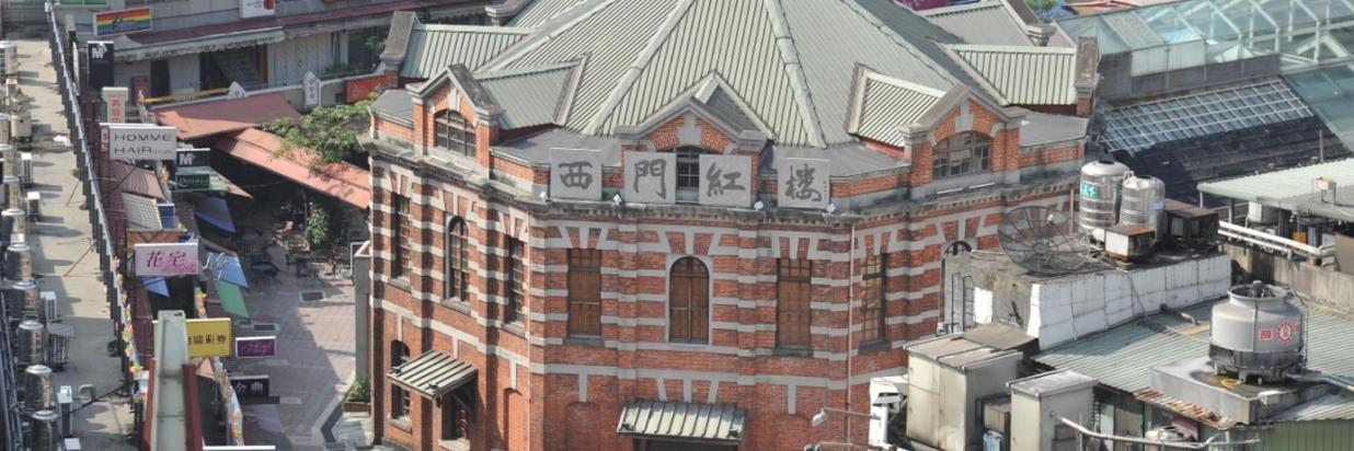 在西門町除了體驗各國流行文化,也能騰出時間參觀已逾百年的西門紅樓,感受百年風華的歷史建築.JPG