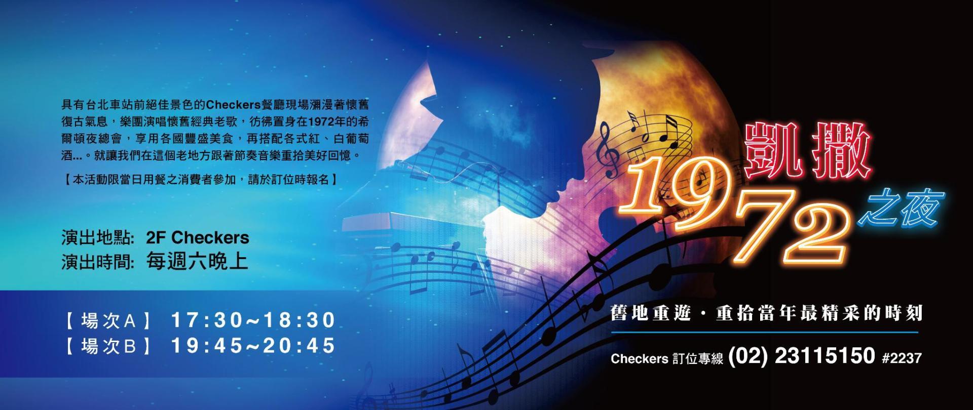 2020凱撒之夜-第二波-官網Slide-Show4000X1688.jpg