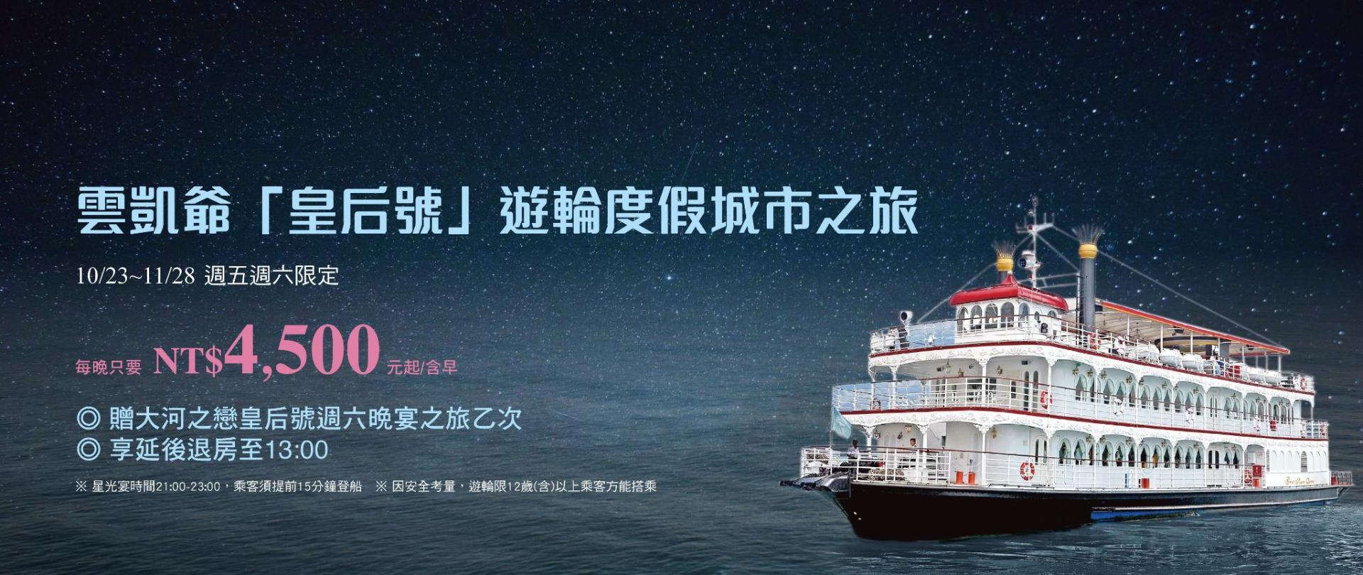 官網Slide-Show4000X1688_CLR遊輪之旅住房專案B (2).jpg