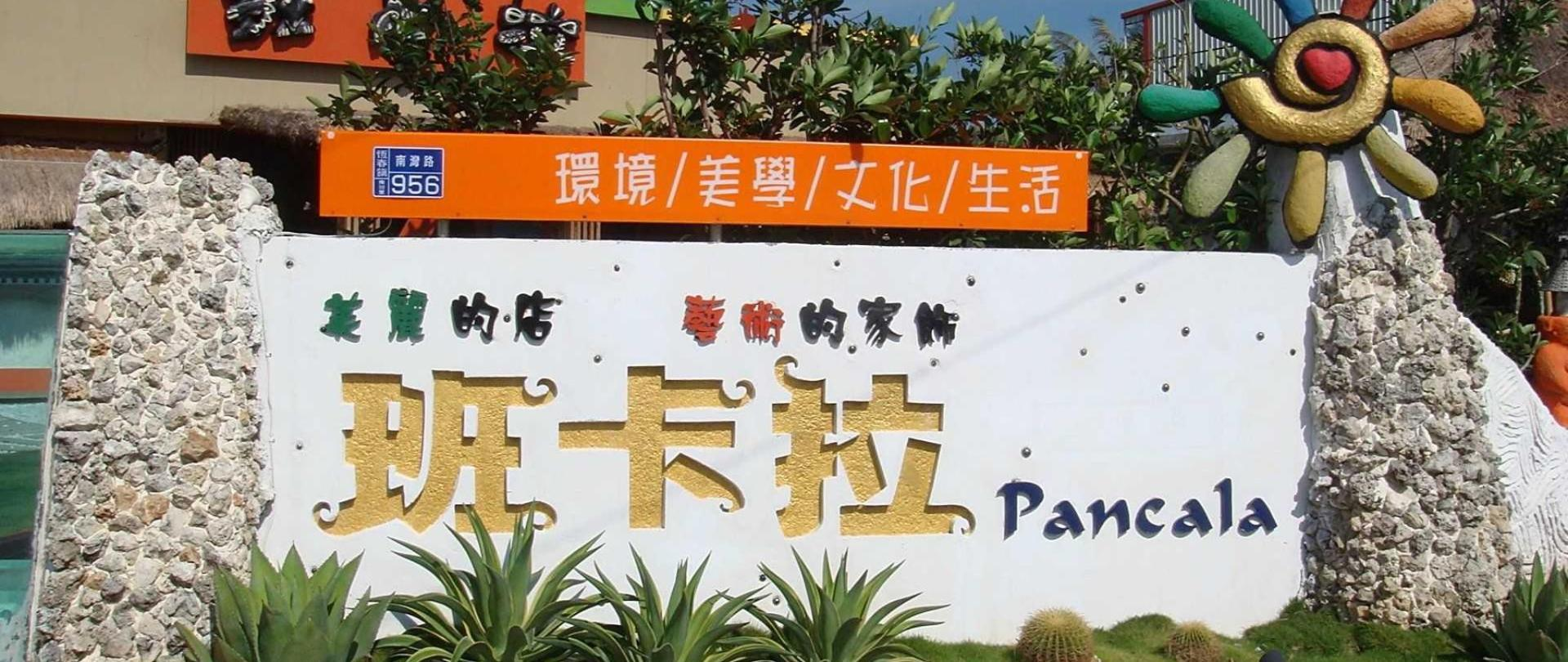 pancala-vacation-inn-signboard.jpg