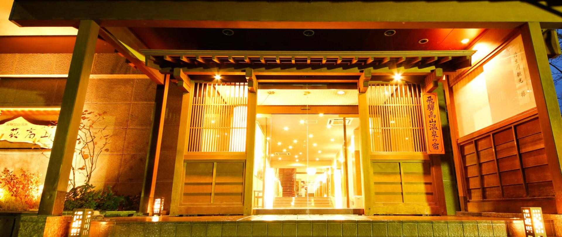 다카야마 관광 호텔