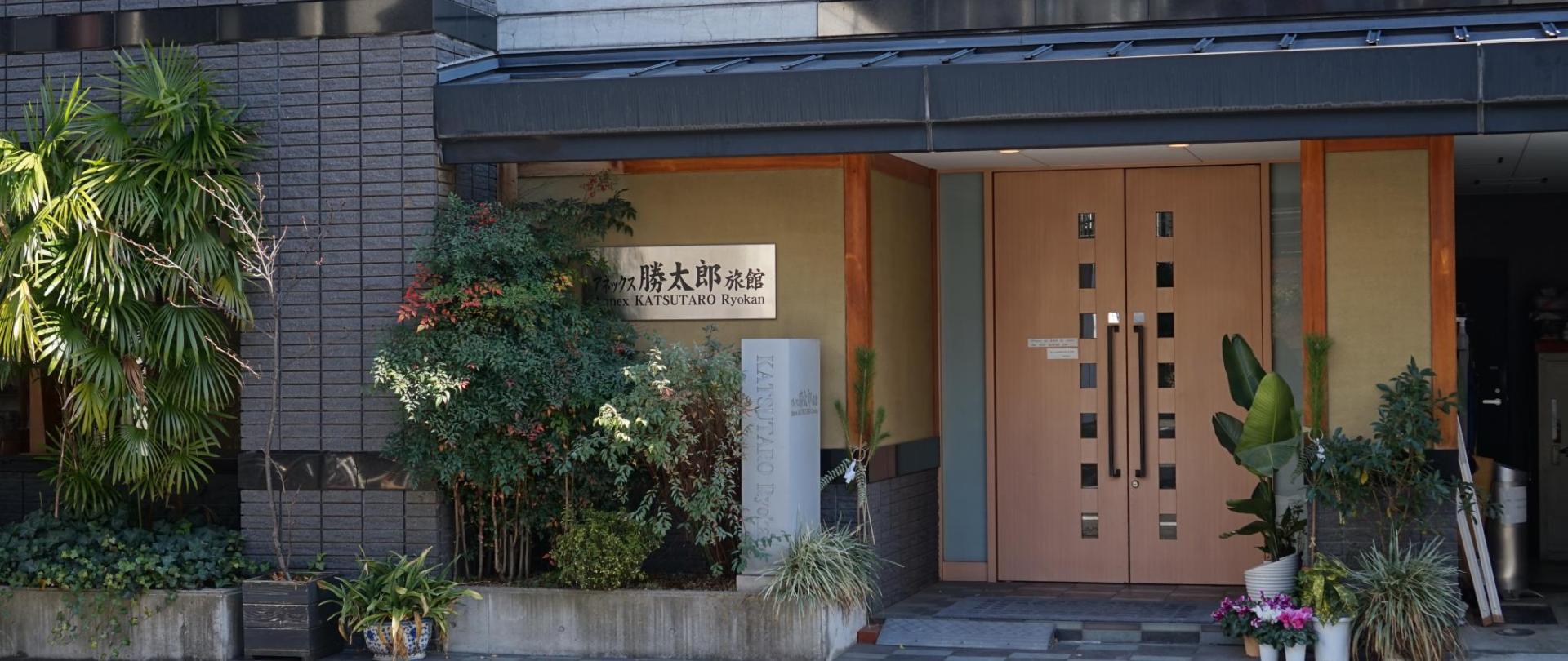 別館勝太郎旅館