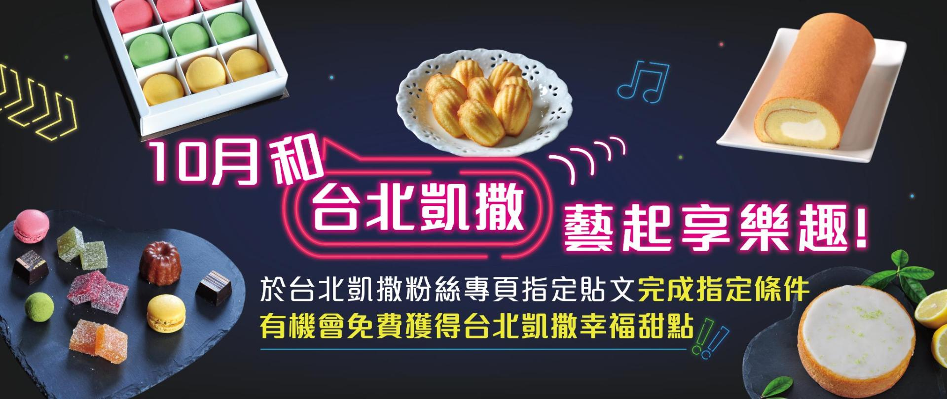 Slide Show1920X810_2018藝起享樂趣.jpg