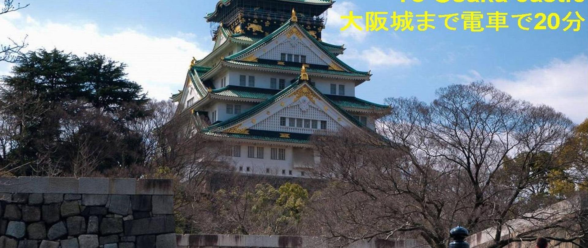 6-7.アクセス 大阪城.jpg