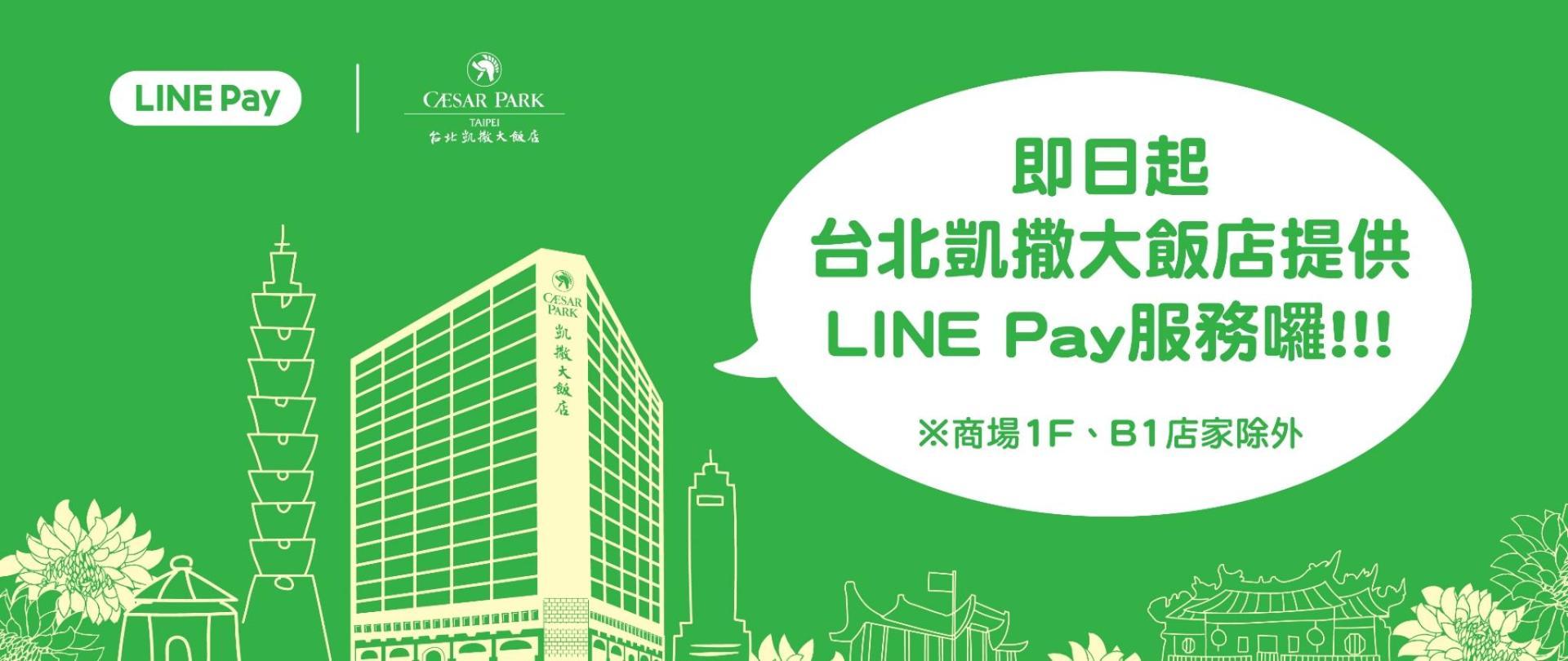 Slide Show1920X810_2018LINE Pay.jpg