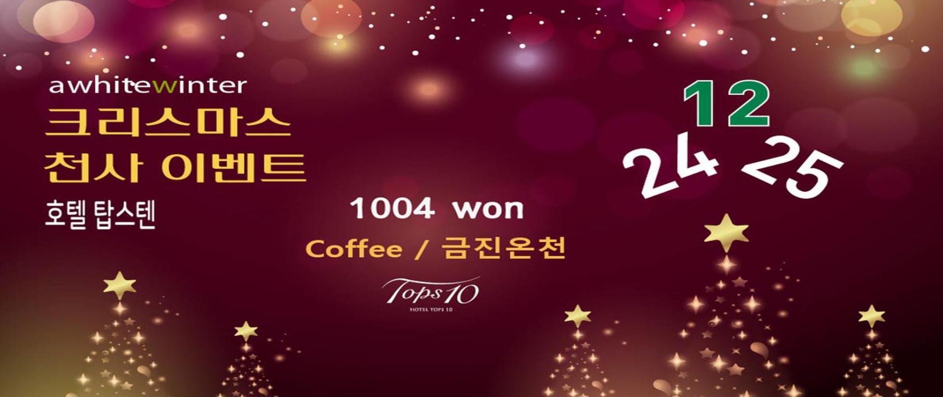 꾸미기_Christmas event.jpg