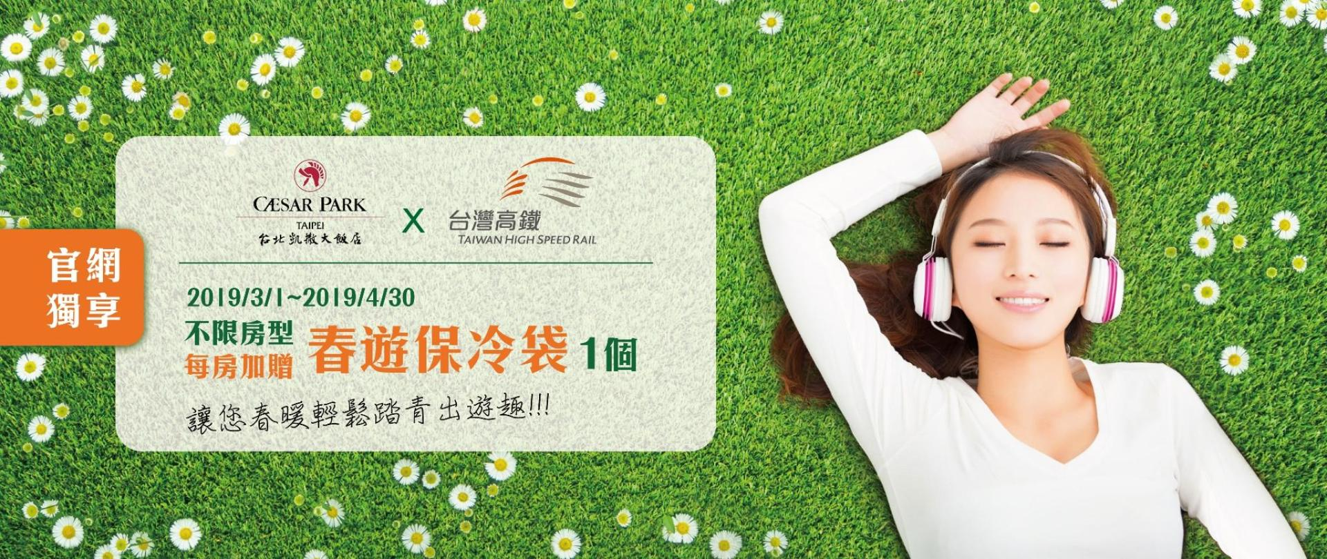 Slide Show1920X810_2019高鐵3-4月聯票專案-2.jpg