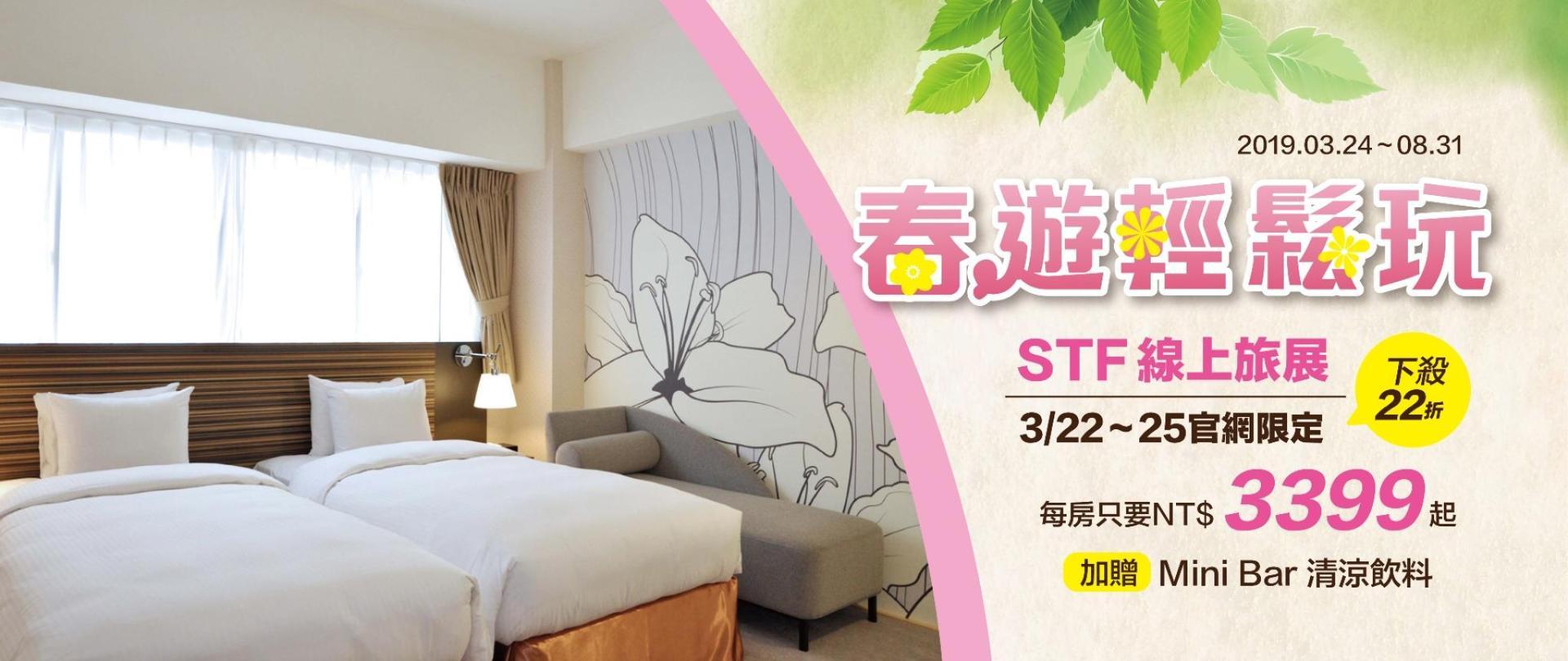 Slide Show1920X810_2019STF春遊輕鬆玩.jpg
