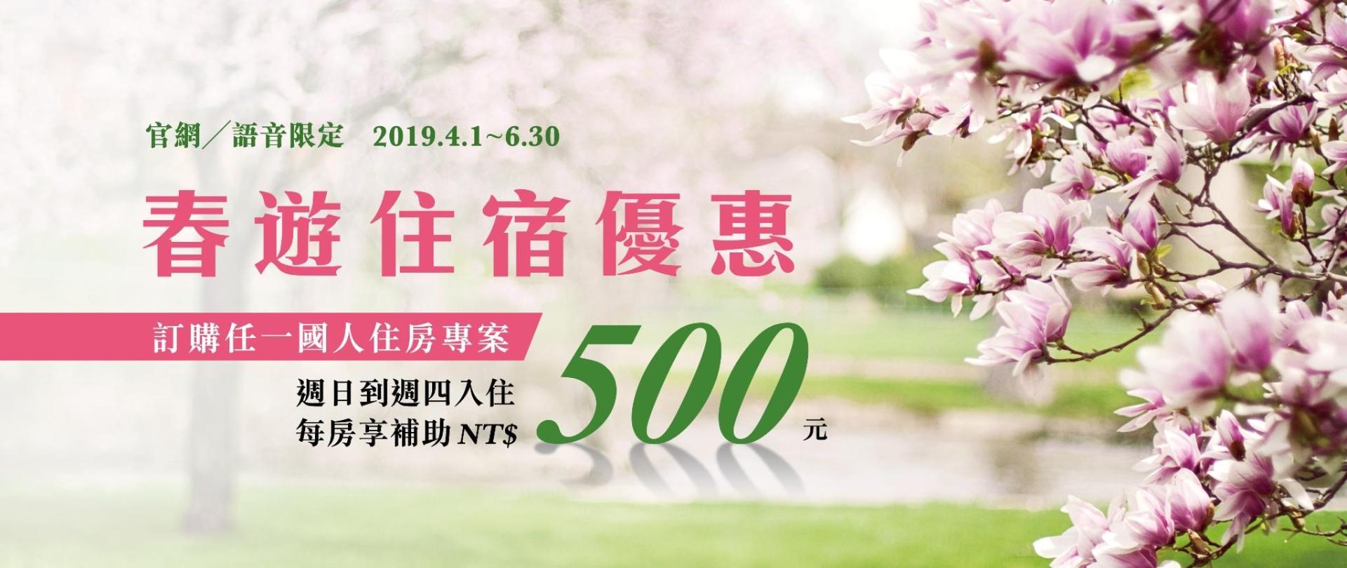Slide Show1920X810_2019春遊補助活動公告.jpg