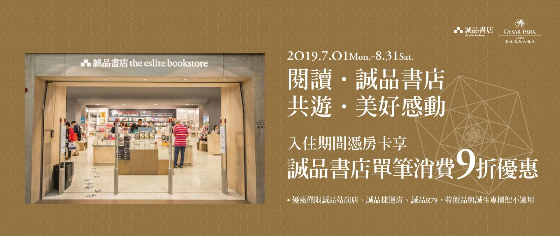 誠品書店7-8月優惠-官網輪播.jpg
