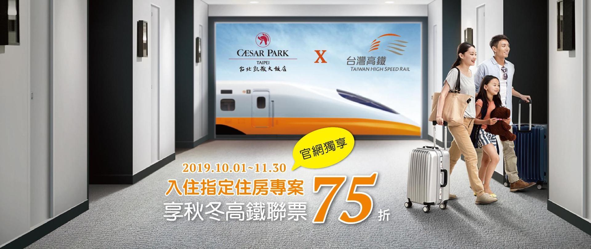 Slide Show1920X810_2019高鐵10-12月聯票-1031.jpg