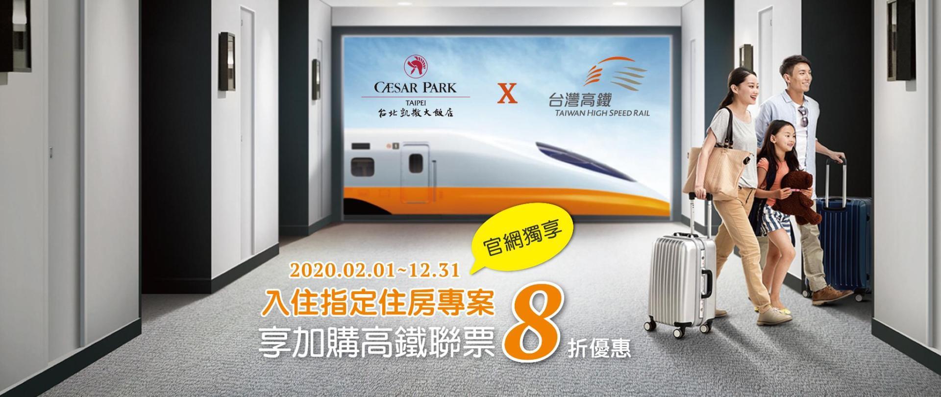 Slide Show1920X810_2020高鐵聯票-01.jpg