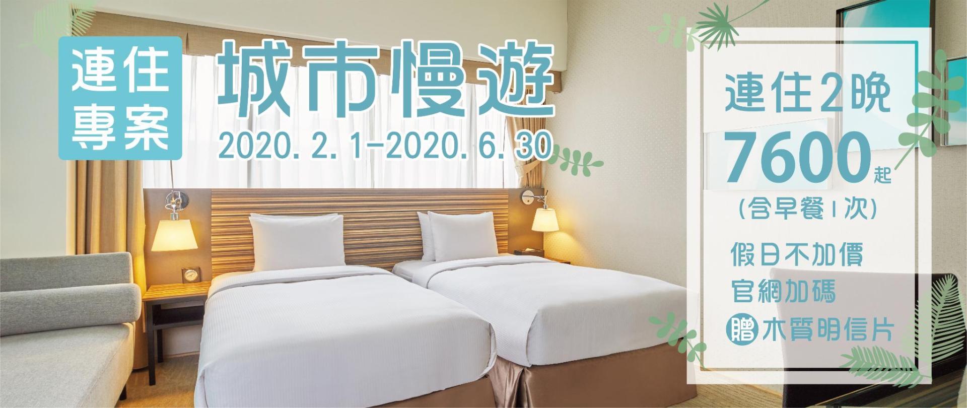 2020城市慢遊(春夏)-Slide Show1920X810.jpg