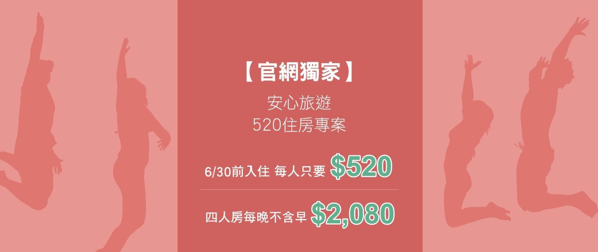 Slide Show1920X810_安心旅遊.jpg