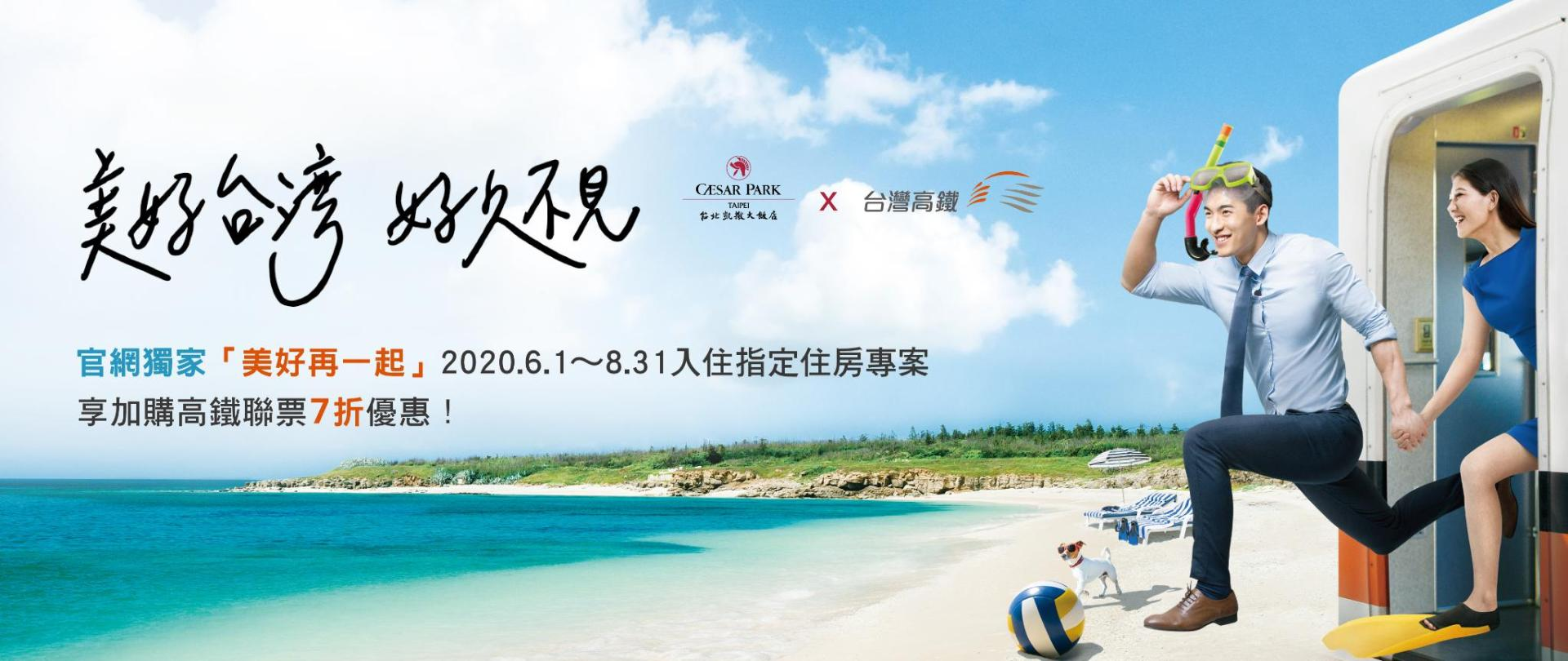 Slide Show1920X810_高鐵假期6-8月國旅振興.jpg