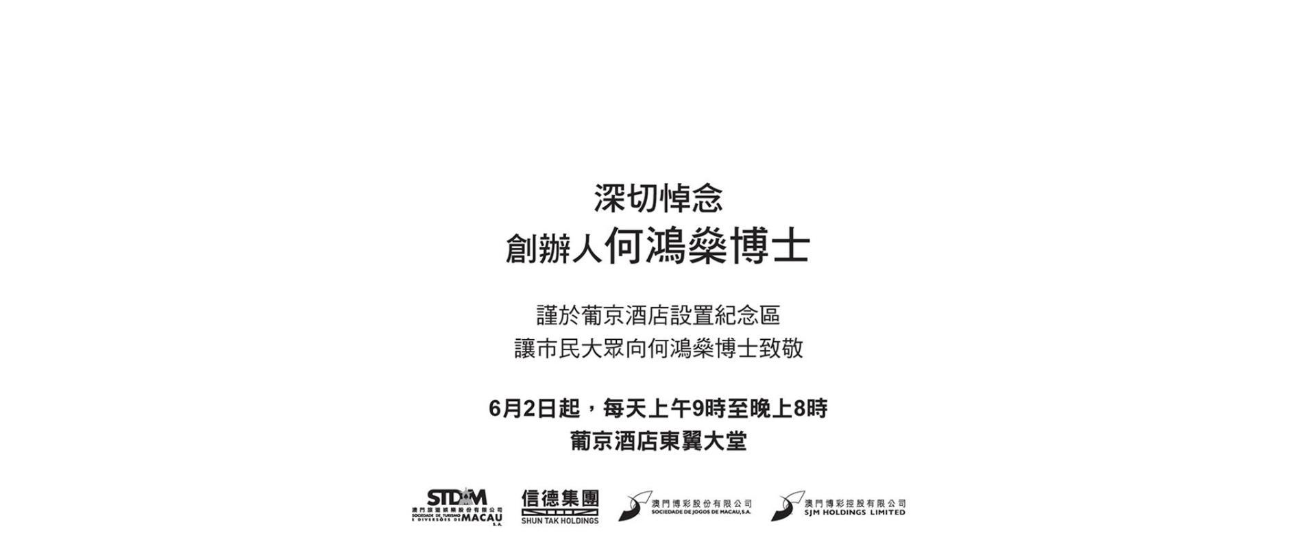 Dr. Ho Website Banner 1.jpg