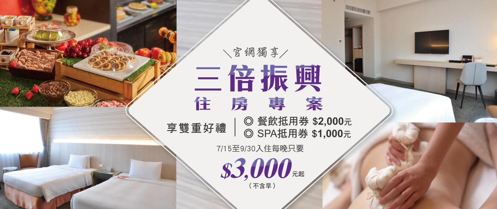 Slide Show1920X810_三倍振興.jpg